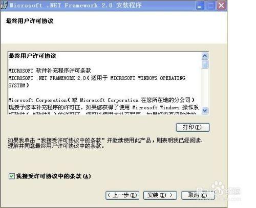 .net framework2.0安装教程2