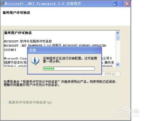 .net framework2.0安装教程3