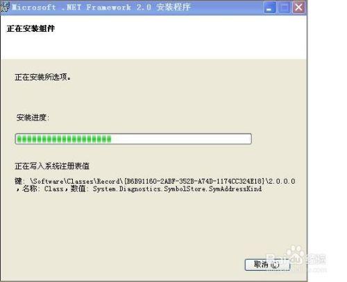 .net framework2.0安装教程4