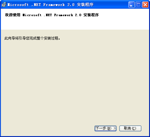 .net framework2.0简体中文版