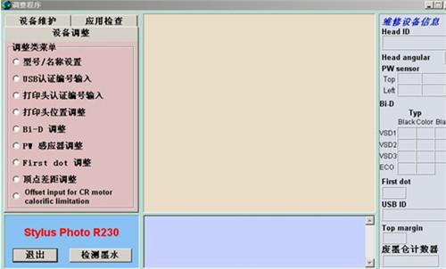 爱普生r230清零软件免费下载基本介绍