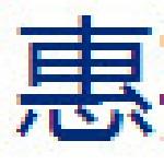 惠邦五行码输入法破解版下载|惠邦五行码输入法 v5.6A 绿色版下载