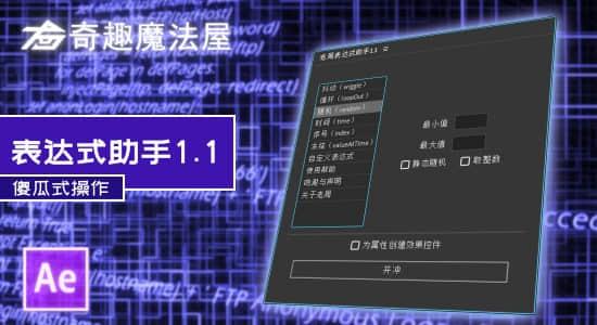 AE老周表达式助手脚本下载截图1