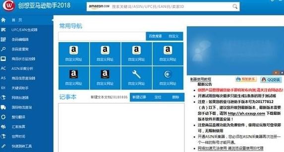 创想亚马逊数据<a href=http://www.vaopo.com/tag/caijiruanjian/ target=_blank class=infotextkey>采集软件</a>