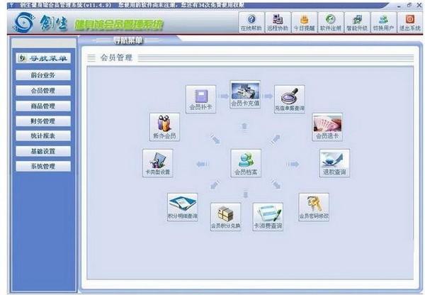 创生健身馆会员管理系统软件