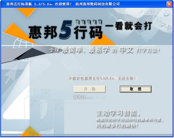 惠邦五行码输入法免费下载1