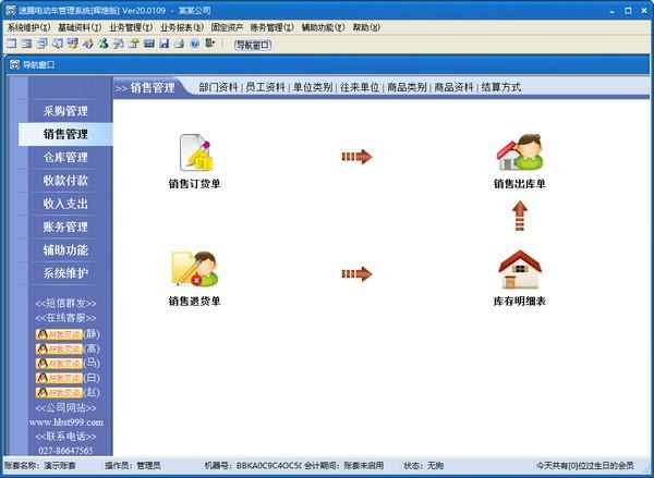 速腾电动车管理系统下载截图1
