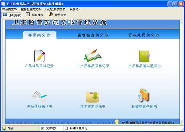 卫生监督执法文书管理系统下载截图1