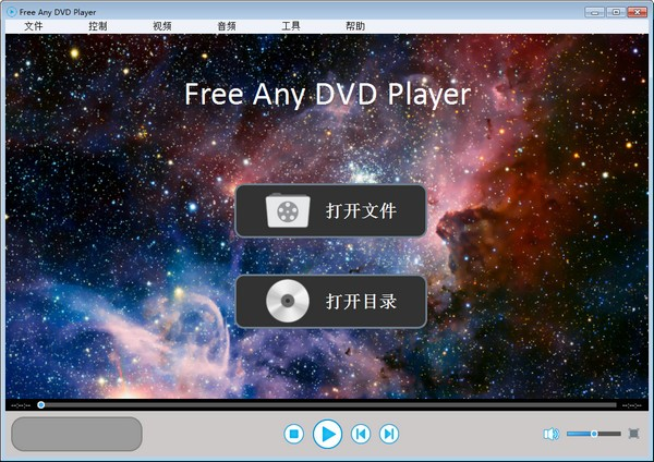 Free Any DVD Player