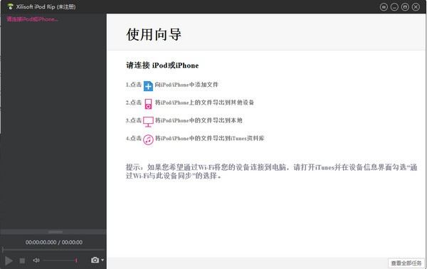 Xilisoft iPod Rip破解版下载1