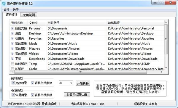 用户资料转移器下载截图1