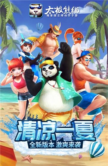 太极熊猫破解版