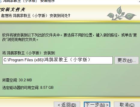鸿鹄家教王学习软件