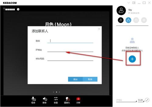 科达天行视讯软件终端基本介绍