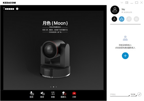 科达天行视讯软件终端功能介绍