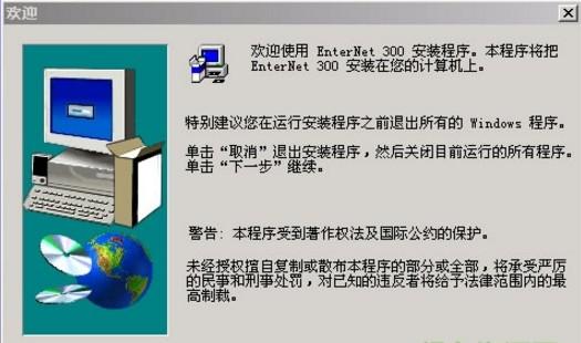 EnterNet300中文版