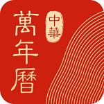 中华万年历电脑版下载|中华万年历 v1.0.0.10 官方版下载