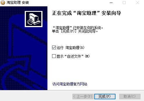 淘宝助理5.8官方下载截图5