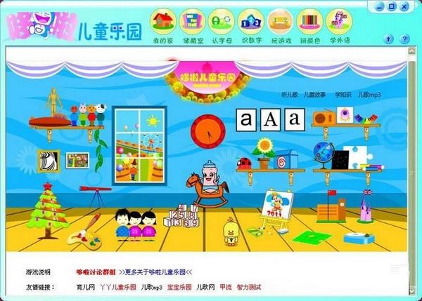 哆啦儿童乐园学习软件