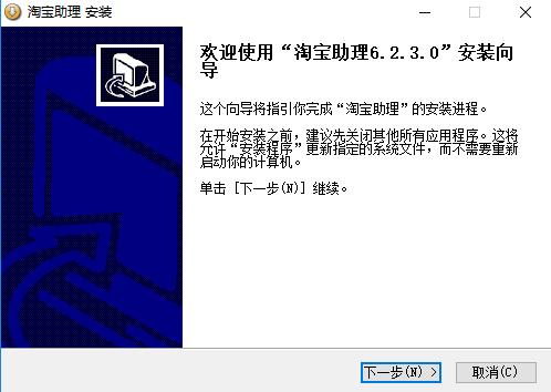 淘宝助理5.8官方下载截图3