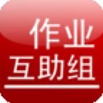 作业互助组电脑版下载|作业互助组 v10.6.2 官方版下载