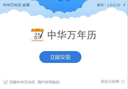 中华万年历电脑版截图1