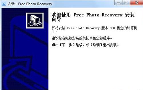 Rcysoft Free Photo Recovery下载功能特点