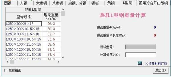 广联达五金手册电子版截图1
