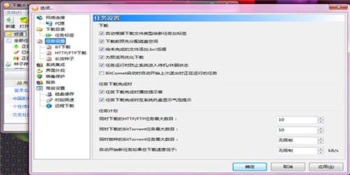 Bitcomet绿色版使用方法