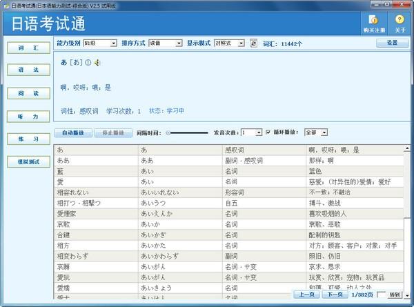 日语考试通学习软件