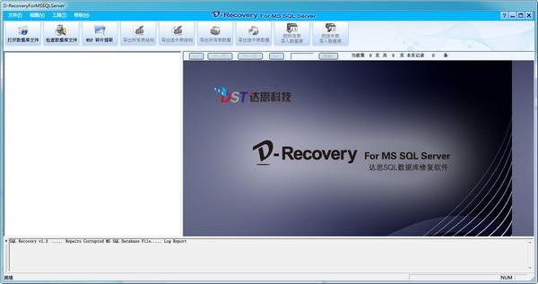 达思SQL数据库恢复软件