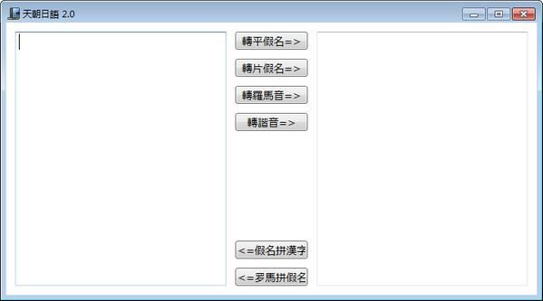 天朝日语学习软件