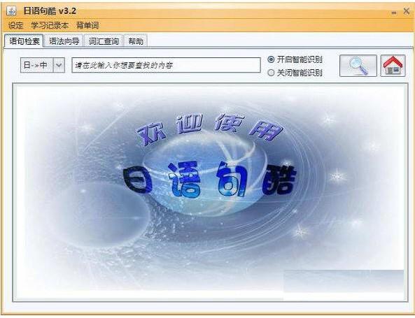 日语句酷日语学习软件