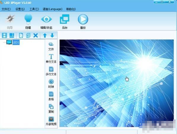 LED SPlayer下载|LED SPlayer(灵信LED控制卡软件) V3.0.0.5 官方版下载