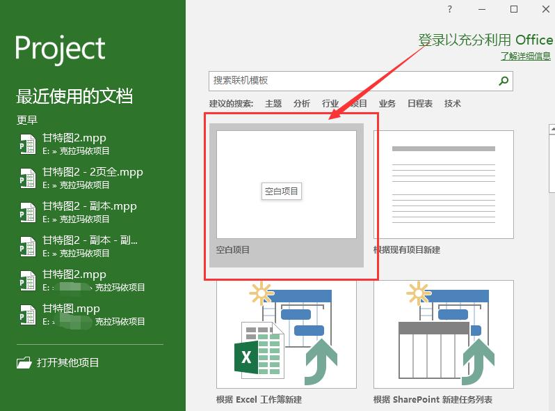 Microsoft Project 2016破解版截图3