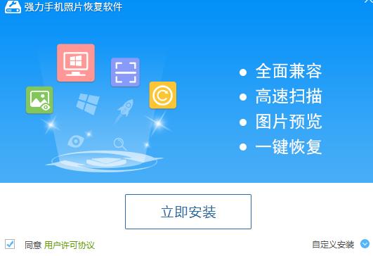 强力手机照片恢复软件免费版