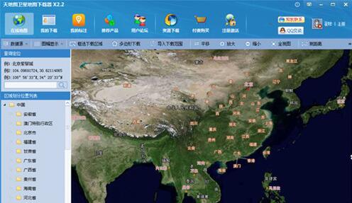 天地图卫星地图下载器