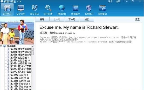 英语口语王学习软件