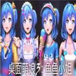 桌面萌娘3破解版下载|桌面萌娘3鱼鱼小姐迅雷版 v3.0 中文版下载