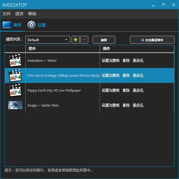 IMDesktop破解版