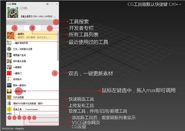 CG工具箱下载截图1