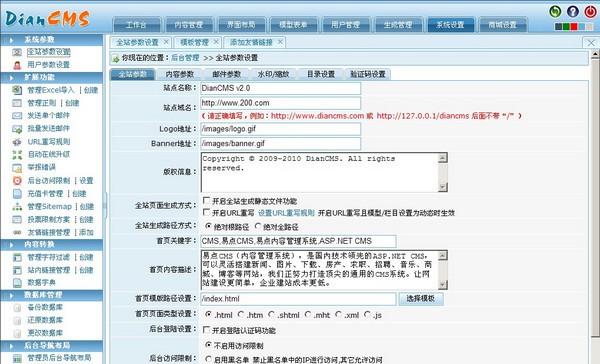 易点内容管理系统下载截图1