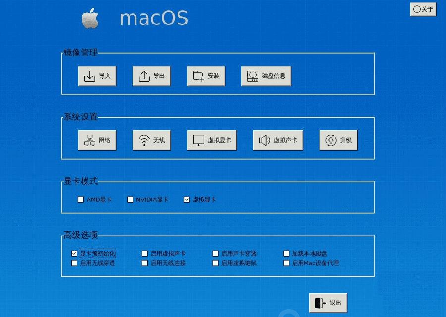 黑苹果一键安装器2020截图1