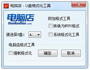 电脑店U盘格式化工具3.0破解版基本介绍
