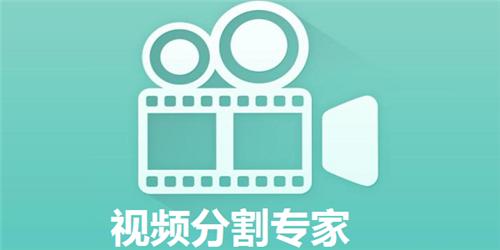 飞华视频分割专家下载软件特色