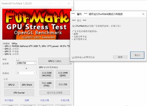 Geeks3D FurMark中文版功能特点