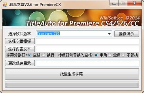 泡泡字幕机for premiere破解版下载功能介绍