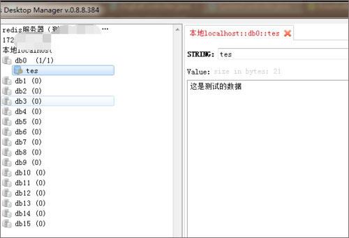 Redis Desktop Manager