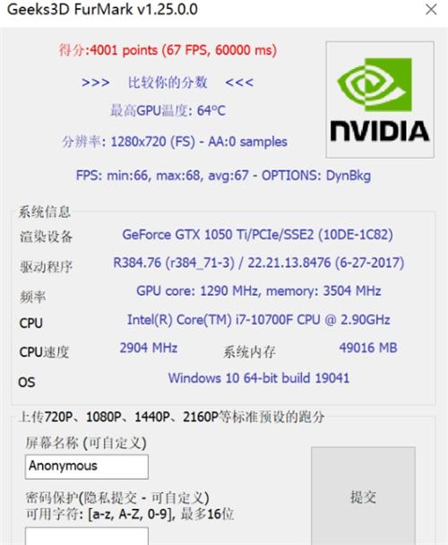 Geeks3D FurMark中文版基本介绍