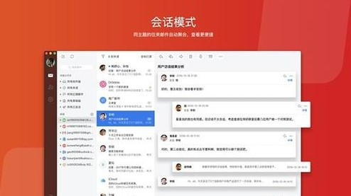 网易邮箱大师官方免费下载